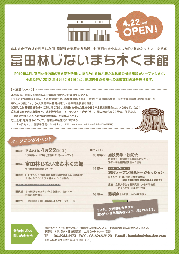 kokuma_kan1.jpg