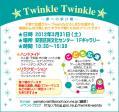 twinkle2.jpg