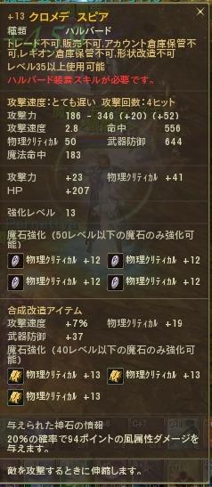 Aion0057-crop.jpg
