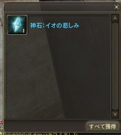 Aion0209-crop.jpg