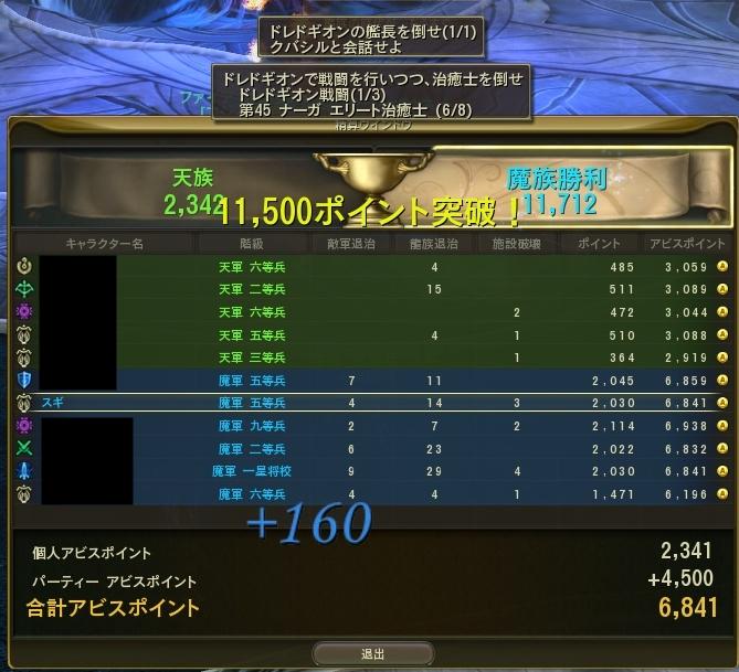 Aion0212-crop.jpg