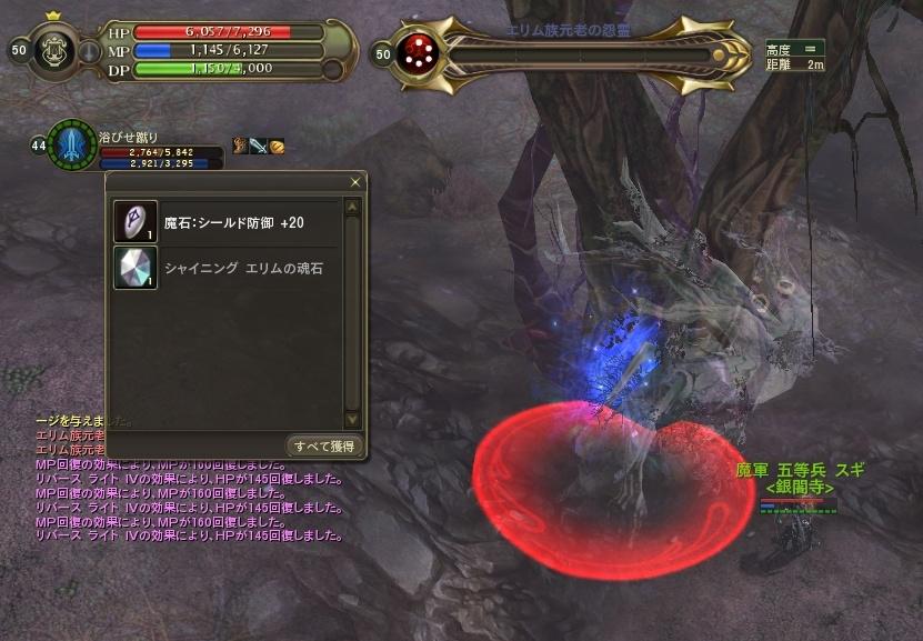 Aion0225-crop.jpg