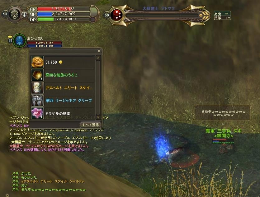 Aion0234-crop.jpg