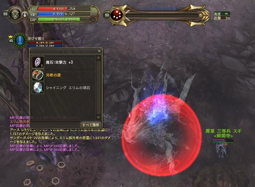 Aion0236-crop.jpg