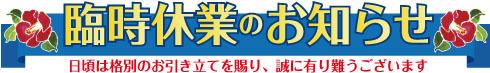 201202_rinjikyugyou.jpg