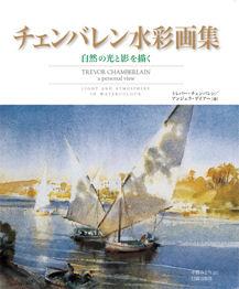 トレバー・チェンバレン水彩画集