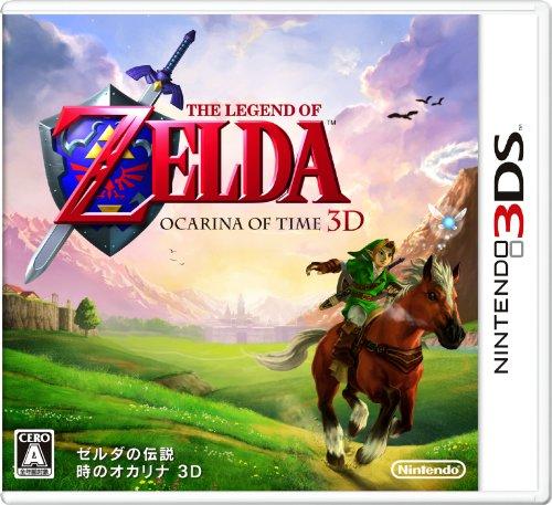 ゼルダの伝説 時のオカリナ 3D(仮称)