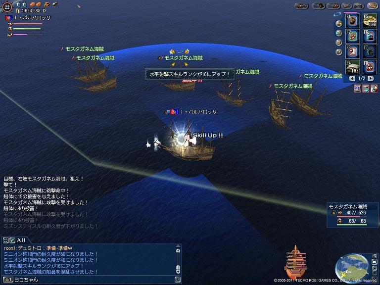 水平射撃16