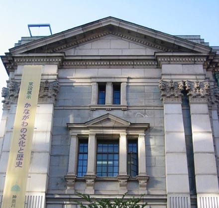 神奈川県立歴史博物館左翼正面