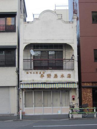 s鳥越1 旧平野屋本店
