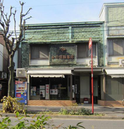 南品川6-7みの屋海苔店④