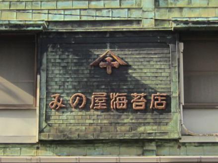 南品川6-7みの屋海苔店⑥