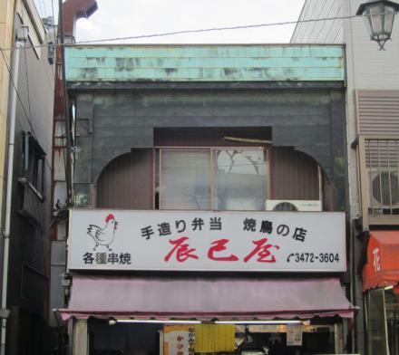 南品川5-9辰巳屋③