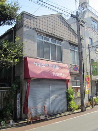東大井1-3 ハシモト①