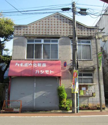 東大井1-3 ハシモト②