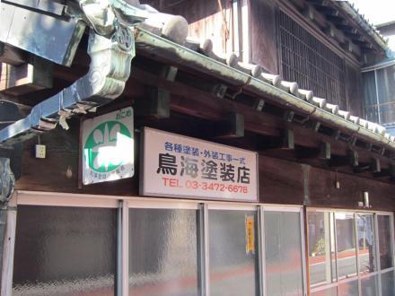 東大井2-4 鳥海塗荘店④