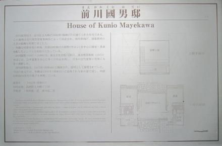 前川國男邸⑫