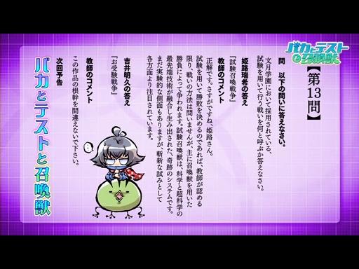 バカとテストと召喚獣 第12話「愛と勇気と俺達の戦いはこれからだ!(仮)」.flv_001438019