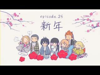 君に届け 第25話(最終話)「新年」.flv_000142892