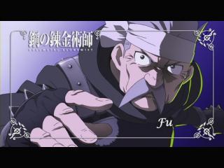 鋼の錬金術師 FULLMETAL ALCHEMIST 第57話「永遠の暇」.flv_000837753