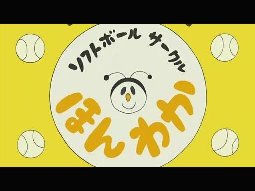 四畳半神話大系 第05話「ソフトボールサークル「ほんわか」」.flv_000241074