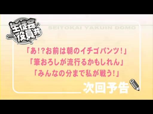 生徒会役員共 第07話「だんだん大きくなってくわ/津田君はボーイズラブ」.mp4_001423463