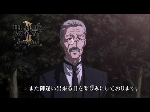 黒執事II 第12話(最終話)「黒執事」.flv_001439314