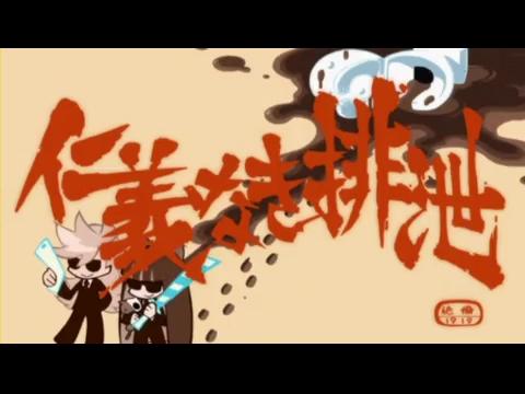パンティ&ストッキングwithガーターベルト 第01話「仁義なき排泄/デスレース2010」.flv_000043360