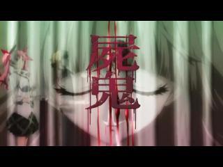 屍鬼 第12話「第悼と腐汰話」