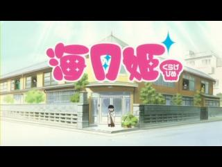 海月姫 第01話「セックス・アンド・ザ・アマーズ」 (2)