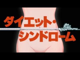 パンティ&ストッキングwithガーターベルト 第04話「ダイエット・シンドローム/ハイスクール・ヌーディカル」