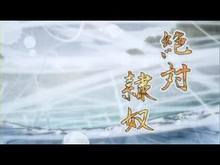 百花繚乱 サムライガールズ 第09話「将の帰還」.flv_000749124