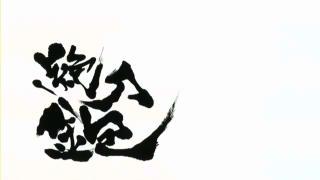 刀語 第12話(最終話)「炎刀・銃(エントウ・ジュウ)」.flv_001424673