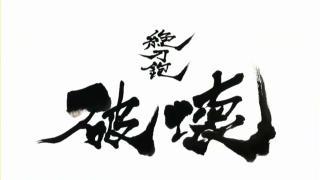 刀語 第12話(最終話)「炎刀・銃(エントウ・ジュウ)」.flv_001454369