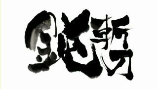 刀語 第12話(最終話)「炎刀・銃(エントウ・ジュウ)」.flv_001468300