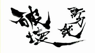 刀語 第12話(最終話)「炎刀・銃(エントウ・ジュウ)」.flv_001494701