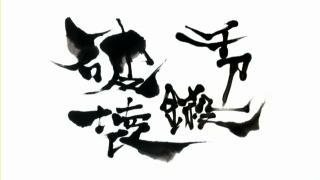 刀語 第12話(最終話)「炎刀・銃(エントウ・ジュウ)」.flv_001528652