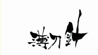 刀語 第12話(最終話)「炎刀・銃(エントウ・ジュウ)」.flv_001540455