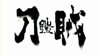 刀語 第12話(最終話)「炎刀・銃(エントウ・ジュウ)」.flv_001586751