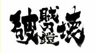 刀語 第12話(最終話)「炎刀・銃(エントウ・ジュウ)」.flv_001626458