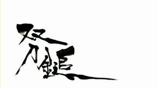 刀語 第12話(最終話)「炎刀・銃(エントウ・ジュウ)」.flv_001639638