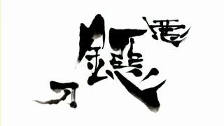 刀語 第12話(最終話)「炎刀・銃(エントウ・ジュウ)」.flv_001690855