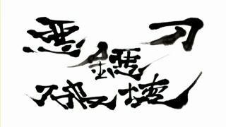 刀語 第12話(最終話)「炎刀・銃(エントウ・ジュウ)」.flv_001713586