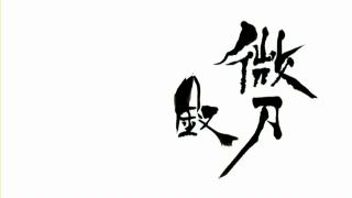 刀語 第12話(最終話)「炎刀・銃(エントウ・ジュウ)」.flv_001726307