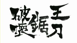 刀語 第12話(最終話)「炎刀・銃(エントウ・ジュウ)」.flv_001805553