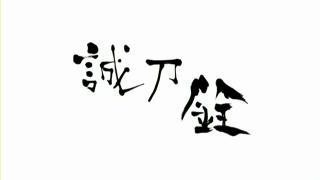 刀語 第12話(最終話)「炎刀・銃(エントウ・ジュウ)」.flv_001819317