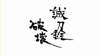 刀語 第12話(最終話)「炎刀・銃(エントウ・ジュウ)」.flv_001835667