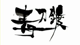刀語 第12話(最終話)「炎刀・銃(エントウ・ジュウ)」.flv_001848054