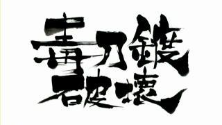 刀語 第12話(最終話)「炎刀・銃(エントウ・ジュウ)」.flv_001866906