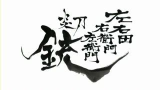 刀語 第12話(最終話)「炎刀・銃(エントウ・ジュウ)」.flv_001907614